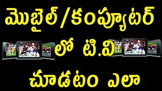 How to watch all live TV channels on PC  or mobile || Telugu Tech Tuts