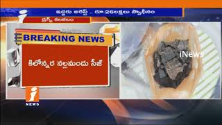 Police Busted Narcotic Gang In Miyapur | 2 Arrest | 26 Lakhs Seized | Hyderabad | iNews