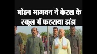 RSS Sarsanghachalak Dr. Mohan Bhagwat hoists National Flag
