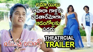 Yours Lovingly Movie Theatrical Trailer || Prudhvi, Sowmya Shetty || Bhavani HD Movies