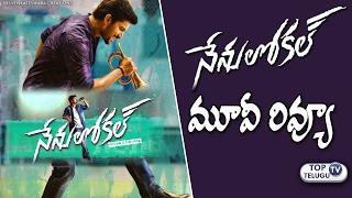 Nani NENU LOCAL Movie Review Rating | Keerthy Suresh | Devi Sri Prasad | Top Telugu TV