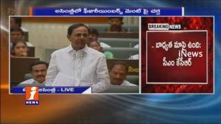 CM KCR Speech on Fee Reimbursement in Telangana Assembly   Winter Session   iNews
