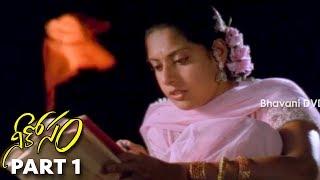 Nee kosam Full Movie Part 1 Ravi Teja, Maheshwari, Uttej