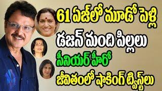 హీరో మామూలోడు కాదు Sarath Babu Marriage Life And Three Wives | Celebrities Personal Life Secrets