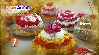 Special Report On Bathukamma Festival Celebrations In Telangana | Idinijam | iNews