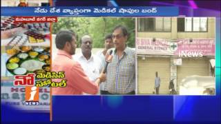 Medical Shop Owners Bandh Against E-Portal and Online Sale in Mahabubnagar | iNews