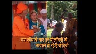 राम रहीम के बाद इन मौलवियों के वायरल होते वीडियो बहुत कुछ बयां कर रहे है