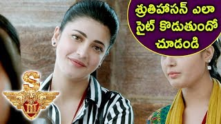 S3 (Yamudu 3) Movie Scenes - Surya Ignores Shruthi - Surya Wants To Meet Anoop - 2017 Telugu Scenes