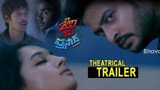 Devi Sri Prasad Movie Theatrical Trailer || Dhanraj, Manoj, Pooja