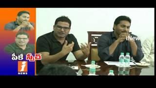 YS Jagan Introduces Prashant Kishor To YSRCP Leaders Ahead of Plenary Meeting | iNews