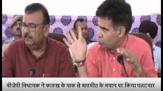 बीजेपी विधायक ने फारुख के पाक से बातचीत के बयान पर किया पलटवार