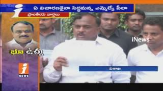Land Kabza Case On Peela Govinda Satyanarayana In Visakha   iNews