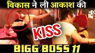 Vikas Gupta FORCEFULLY KISSES Akash Dadlani In Kaalkothri   Bigg Boss 11