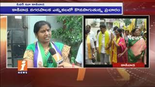 YSRCP Corporator Candidate Mangadevi Face To Face On Kakinada Corporation Election | iNews