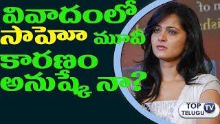 వివాదంలో సాహూ సినిమా కారణం అనుష్క యేనా| anushka shetty quit from Sahoo Movie|#Toptelugutv