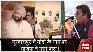 गुरदासपुर में मोदी के नाम पर भाजपा ने मांगे वोट !
