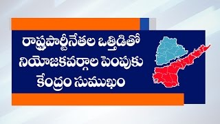 TDP and TRS Happy Over Center Positive Response On Assembly Seats Increase in Telugu States | iNews