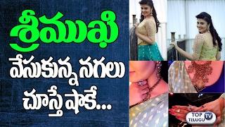శ్రీముఖి వేసుకున్న నగలు చూస్తే షాక్ | Anchor Sreemukhi Latest Photos | Srimukhi Pics | Top Telugu TV