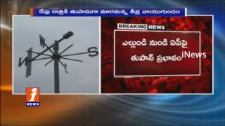 Deep Depression Turns Into Cyclone in Bay of Bengal | Heavy Rains in AP | iNews