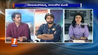 Karam Dosa  Movie Team Chit Chat with iNews