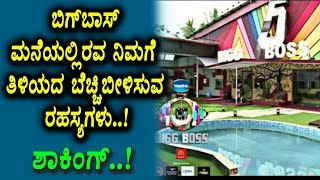 Top Secretes revealed behind the Bigg Boss | Kannada Bigg Boss Season 5 | Top Kannada TV
