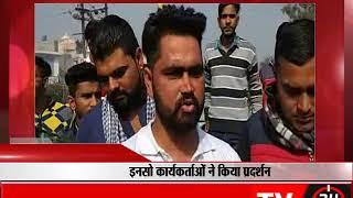 गुहला - चीका   इनसो कार्यकर्ताओं ने किया प्रदर्शन - tv24