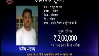 JNU के लापता छात्र नजीब का पता देने वाले को 2 लाख का इनाम, दिल्ली पुलिस ने जारी किया वीडियो