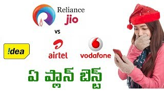 Jio vs Aitel Vs Vodafone Vs Idea vs BSNL ఏ  ప్లాన్ బెస్ట్ ?