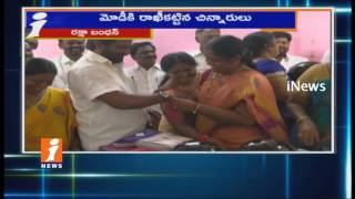 TRS Women Leaders Ties Rakhi To MLA Srinivas Goud | Raksha Bandhan | iNews
