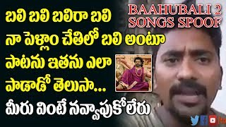 Baahubali 2 Bali Bali Ra Bali Song Spoof by Frustrated Indian Husband | Funny Telugu Song Parody