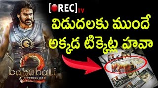 Bahubali 2 Movie Tickets On High Sale | Bahubali 2 Tickets Before Movie Release | Rectv India