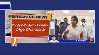 Minister Akhila Priya Complaints To SPF Over Signature Forgery For Job | One Arrest | iNews