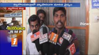 RMP Doctors Cheats People With Tie Up Corporate Doctors In Nalgonda | Kid Died | iNews