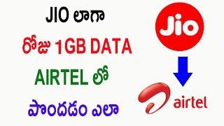 How to Get Jio Offer in airtel  | jio లాగా  రోజు 1gb data  airtel లో పొందడం ఎలా