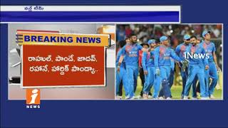 BCCI Announces Indian Team For ODI Series With Australia | iNews