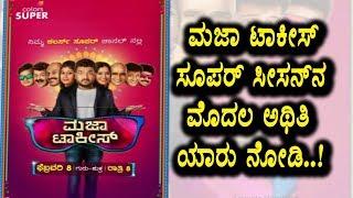 Majaa Talkies super season first guest secrete revealed | Kannada Maja Talkies |