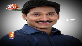 Secret behind Chittoor EX MLA CK Babu Join BJP? | Loguttu | iNews