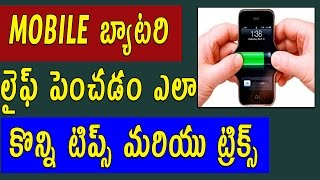 Best Tips to improve battery life on Android | Telugu Tech Tuts