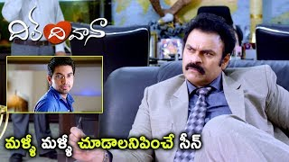 Dil Deewana Movie Scenes - Nagababu Gives Lift To Rohith - Nagababu Wants To Produce For Rohith