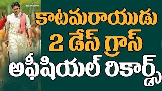 Pawan Kalyan Katamarayudu 2 Days Box Office Collections Records | Second Day Collection |TopTeluguTV