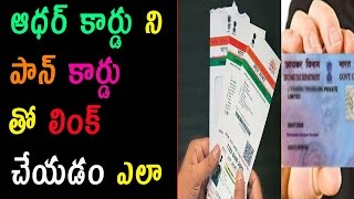 How to Link Aadhaar Card with Pan Card Telugu Tech Tuts IncomeTax