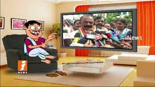 Dada Satirical Punches On Congress PCC Chief Raghuveera Reddy His Speech | Pin Counter | iNews