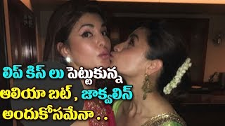 Alia bhatt and Jacqueline fernandez lip kiss || All is well between Alia Bhatt and Jacqueline