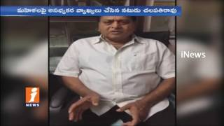 Actor Chalapathi Rao Says Sorry Ladies On His Controversial Comments On Womens | iNews