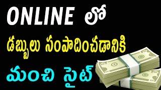 Best Online Money Making Site   Earn Money   Telugu
