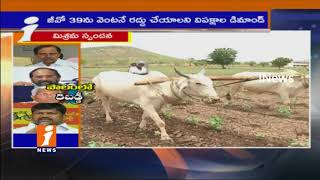 Opposition Parties Alleges TRS Leaders Dominating in Farmer Coordination Committee | iNews