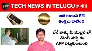 Tech News In Telugu # 41- Bitcoin, Mac Os, Samsung Flip phone, Google pixel 2