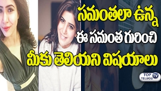 Samantha Look Alike Ashu Reddy DETAILS | Samantha Dialogues by Ashu Reddy | Top Telugu TV