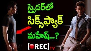 Mahesh Babu Six Pack In Spyder Movie | A r Murugadoss | Spyder Movie Updates | Rectv India