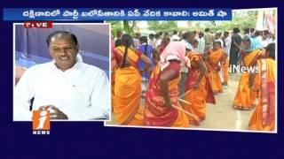 Amith Shah Tour Effect in Telugu States | KCR Challenge | News Watch (26-05-2017) | iNews